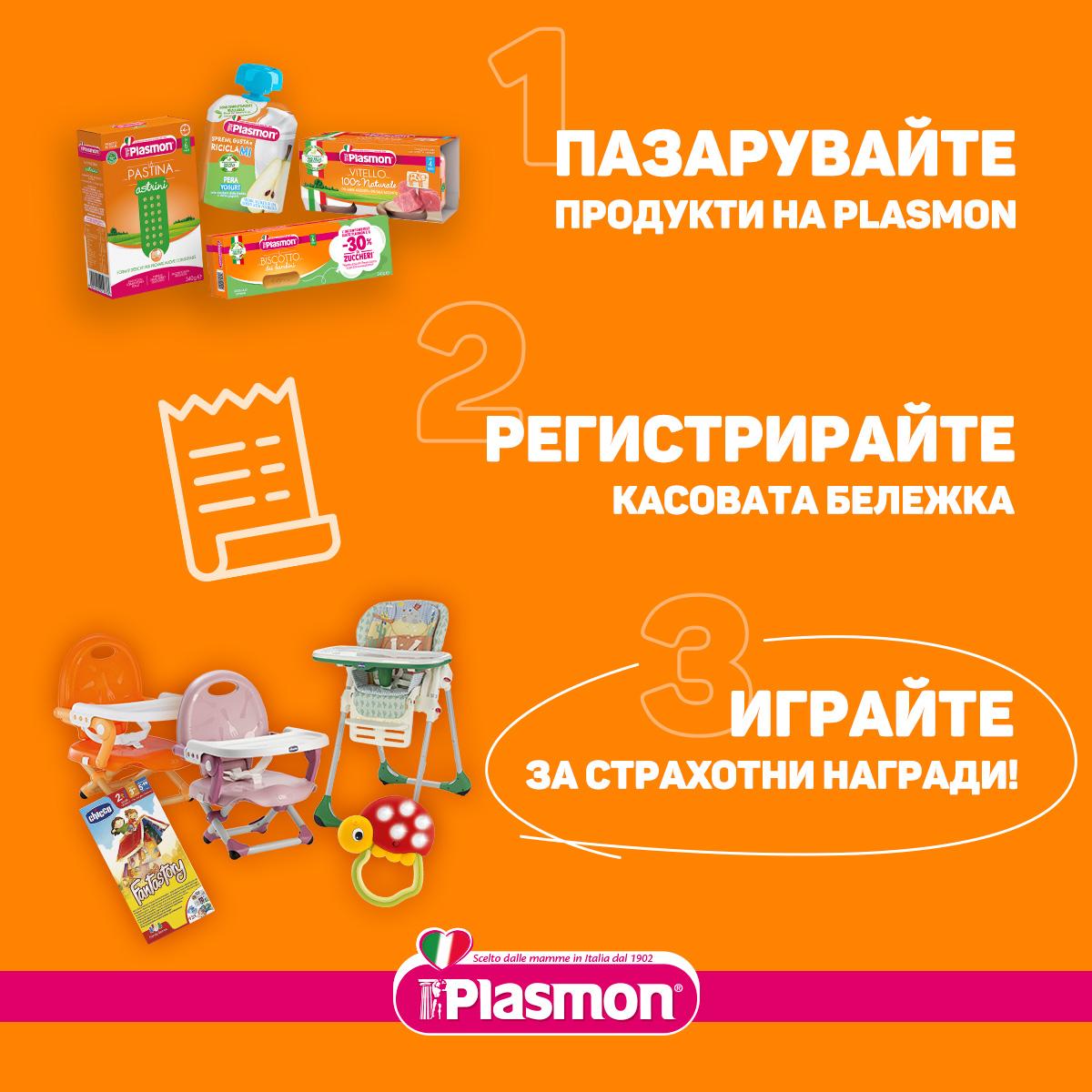 """Национална консуматорска промоция """"Plasmon"""""""